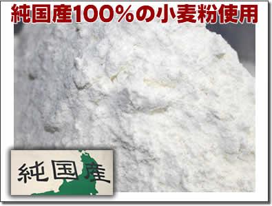 純国産100%の小麦粉使用