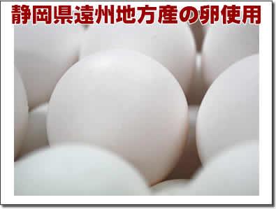 遠州地方産の卵使用